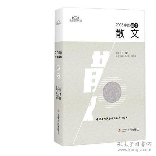 2005中国最佳散文