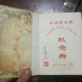 工业学大庆,纪念册(记事本)内有文革年画插图(空白没有写过字,