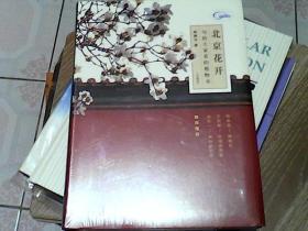 北京花开 写给大家看的植物书(珍藏版)