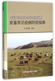 内蒙古自治区科尔沁右翼前旗家畜常见疫病防控指南