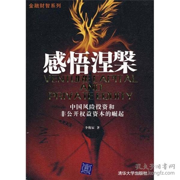 感悟涅槃——中国风险投资和非公开权益资本的崛起(金融财智系列)