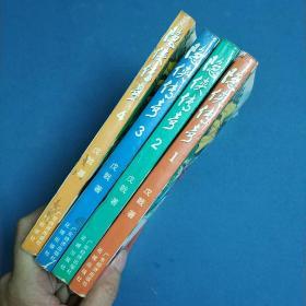 武侠小说-隐侠传奇-戊戟-1~4册全98年一版一印