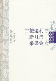 吉檀迦利·新月集·采果集 中外名家经典诗歌(精装版)
