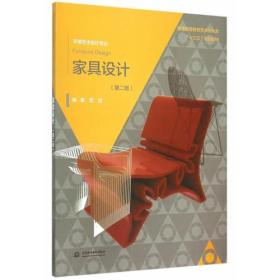 家具设计-(第三版)