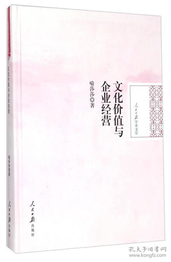 人民日报学术文库:文化价值与企业经营