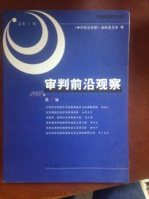 原版!审判前沿观察(2007年第1辑)(总第1辑) 9787208074804