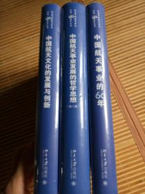 纪念中国航天事业创建60周年丛书:全三册