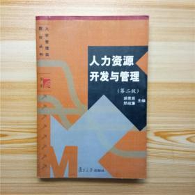 人力资源开发与管理(第二版)