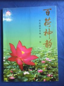 百荷神韵:刘俭荷花摄影专集【签赠本】