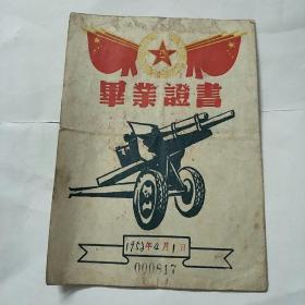 毕业证书(1952年,有毛泽东、朱德题词)