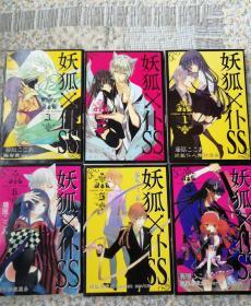 妖狐X仆SS1-6册合售(漫画版)