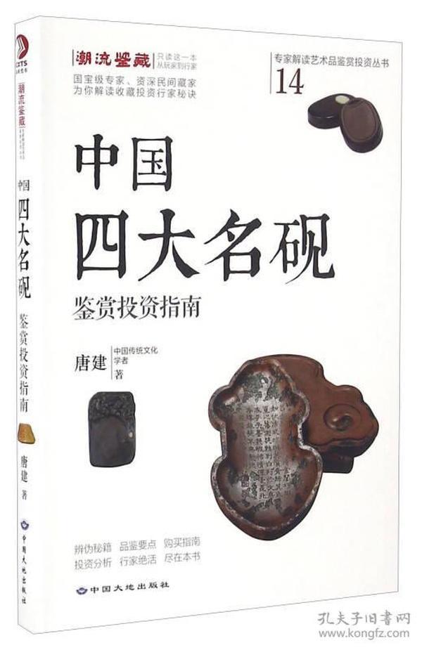 中国四大名砚鉴赏投资指南/专家解读艺术品鉴赏投资丛书(14)