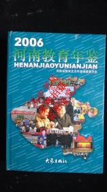 【地方文献】河南教育年鉴 2006年