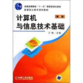 计算机与信息技术基础(第2版)