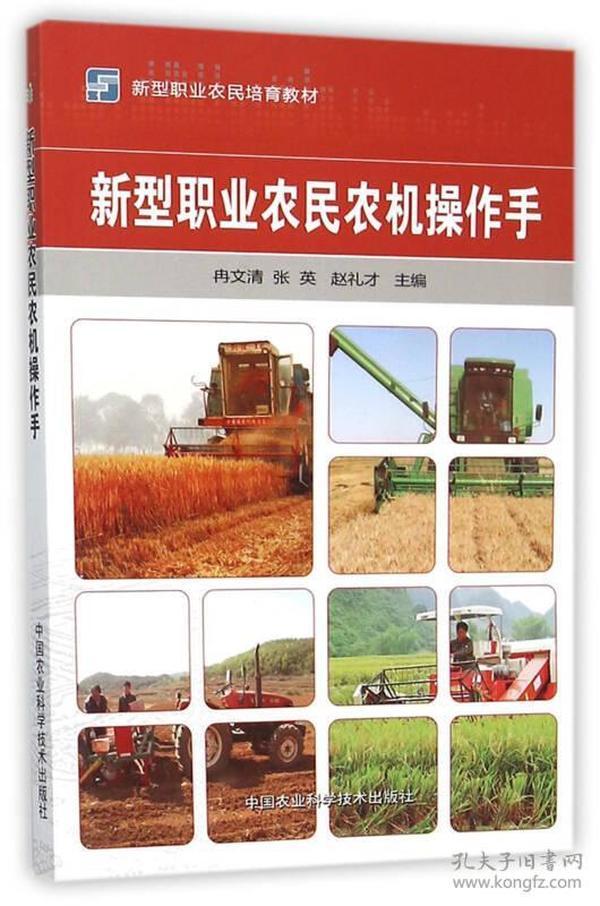 新型职业农民农机操作手