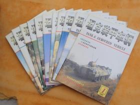 坦克装甲车辆 (1997年第1---11期,11本合售,16开) 《011》