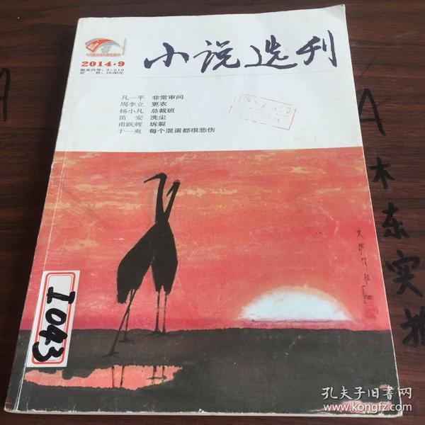 小说选刊(2014.9)977025560008