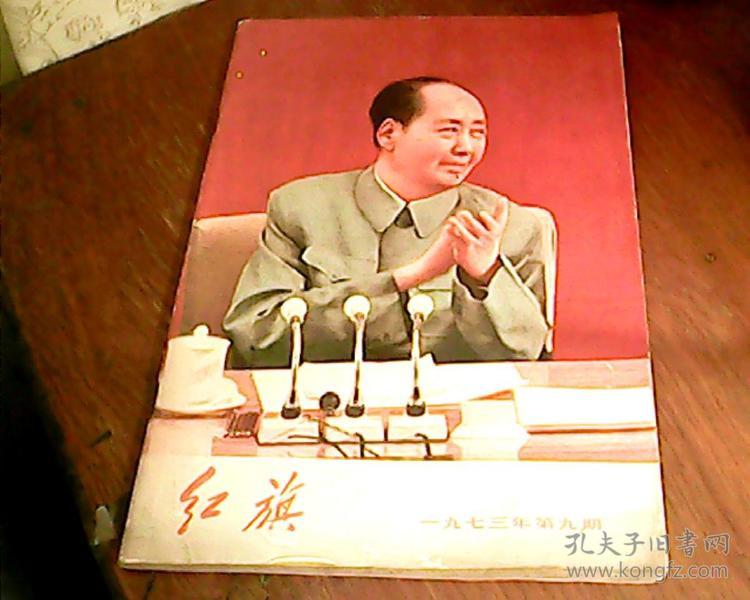 红旗(1973年第9期)【有毛主席语录4篇,封面毛主席彩照1张】中国共产党第十次全国代表大会上的报告等内容