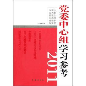 党委中心组学习参考2011