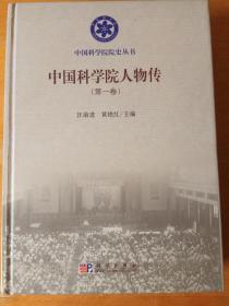 中国科学院人物传(第1卷)