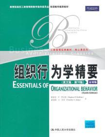 组织行为学精要(英文版·第10版)