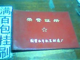 荣誉证册 共3张