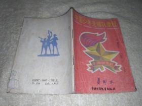 中国少年先锋队章程(1990年通过)