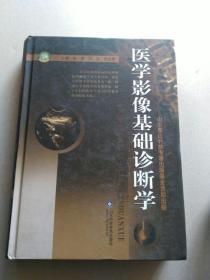 医学影像基础诊断学 赵斌