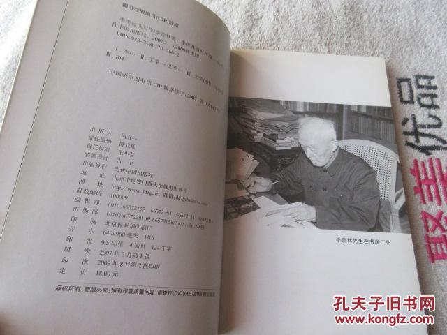 外品折痕损内页有一页文章本书写作了季羡林谈收录的小磨初中成都本部七中图片