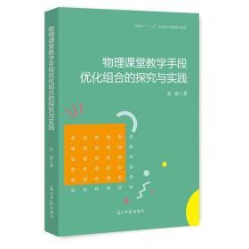 9787519433574物理课堂教学手段优化组合的探究与实践