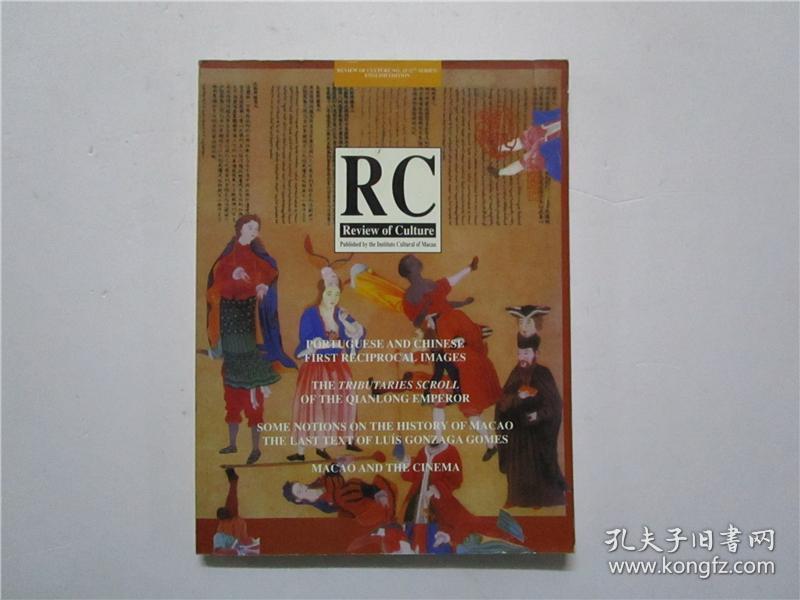 RC文化杂志 葡文版 1995年 大16开