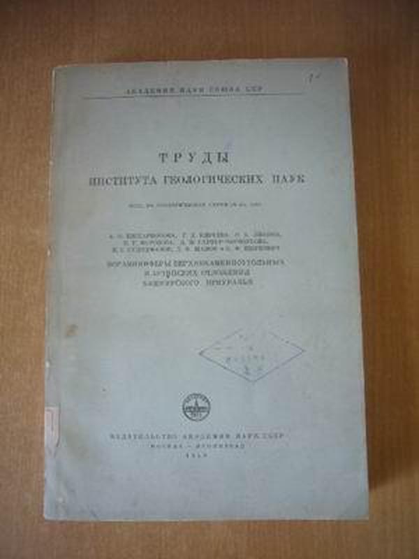 ТРУДЫ ИНСТИТУТА ГЕОЛОГИЧЕСКИХ НАУК   no 35  1949年  带图  地质书.