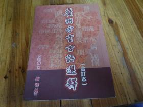 《广州方言古语选释》