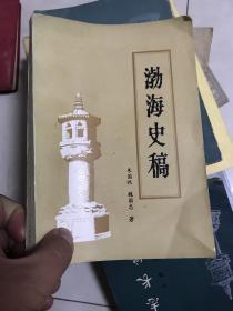 史考古类收藏:渤海史稿 朱国忱签名本