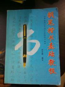 钢笔楷书基础教程..