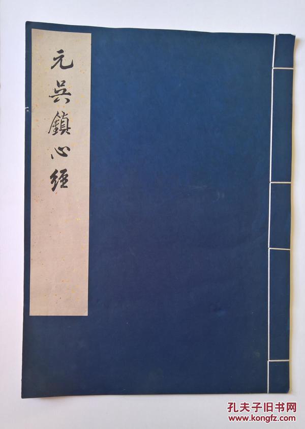 文物出版社1977年6开珂罗版:元吴镇心经