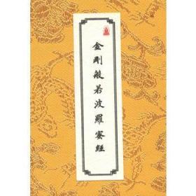 金刚般若波罗蜜经:赵孟頫书金刚经(卷轴)