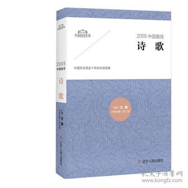 2005中国最佳诗歌