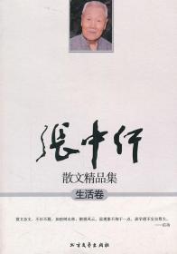 张中行散文精品集(生活卷)