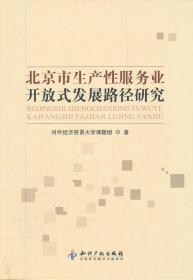 北京市生产性服务业开放式发展路径研究