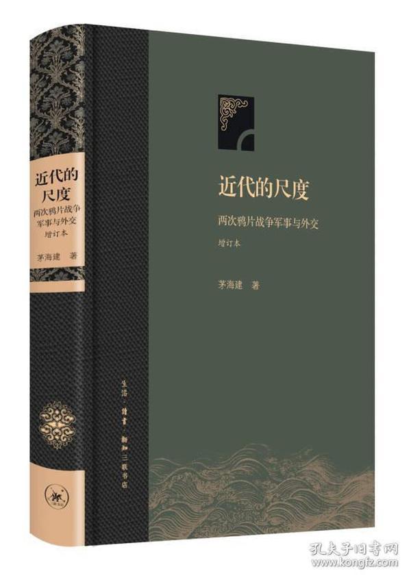 新书--近代的尺度:两次鸦片战争军事与外交·增订本(精装)