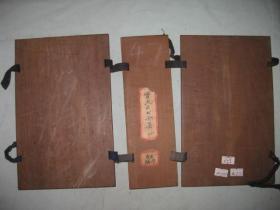 书夹板一对 完整漂亮 长24.7cm宽15cm 高7.8cm   64号