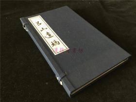 日本现代汉诗集《吕山遗稿》1函1册全。日本现代汉文学者。