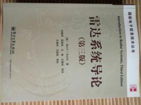 雷达系统导论(第三版)中文版