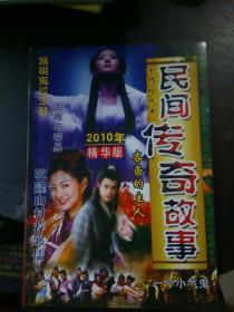 2010年精华版 民间传奇故事