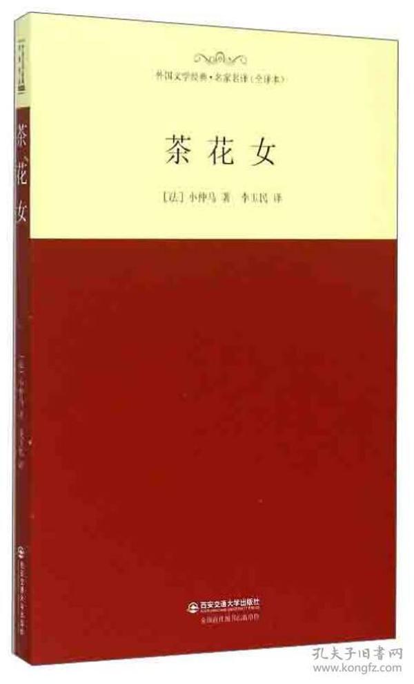 外国文学经典·名家名译(全译本):茶花女