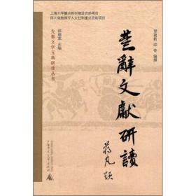 楚辞文献研读