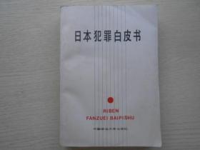 日本犯罪白皮书 看好描述