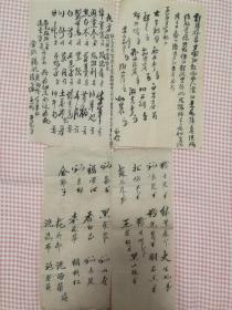 佚名氏毛笔方笺4页