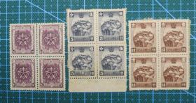 1937年满通4 第四版通邮邮票 3枚全套四方联(其中13分多墨)